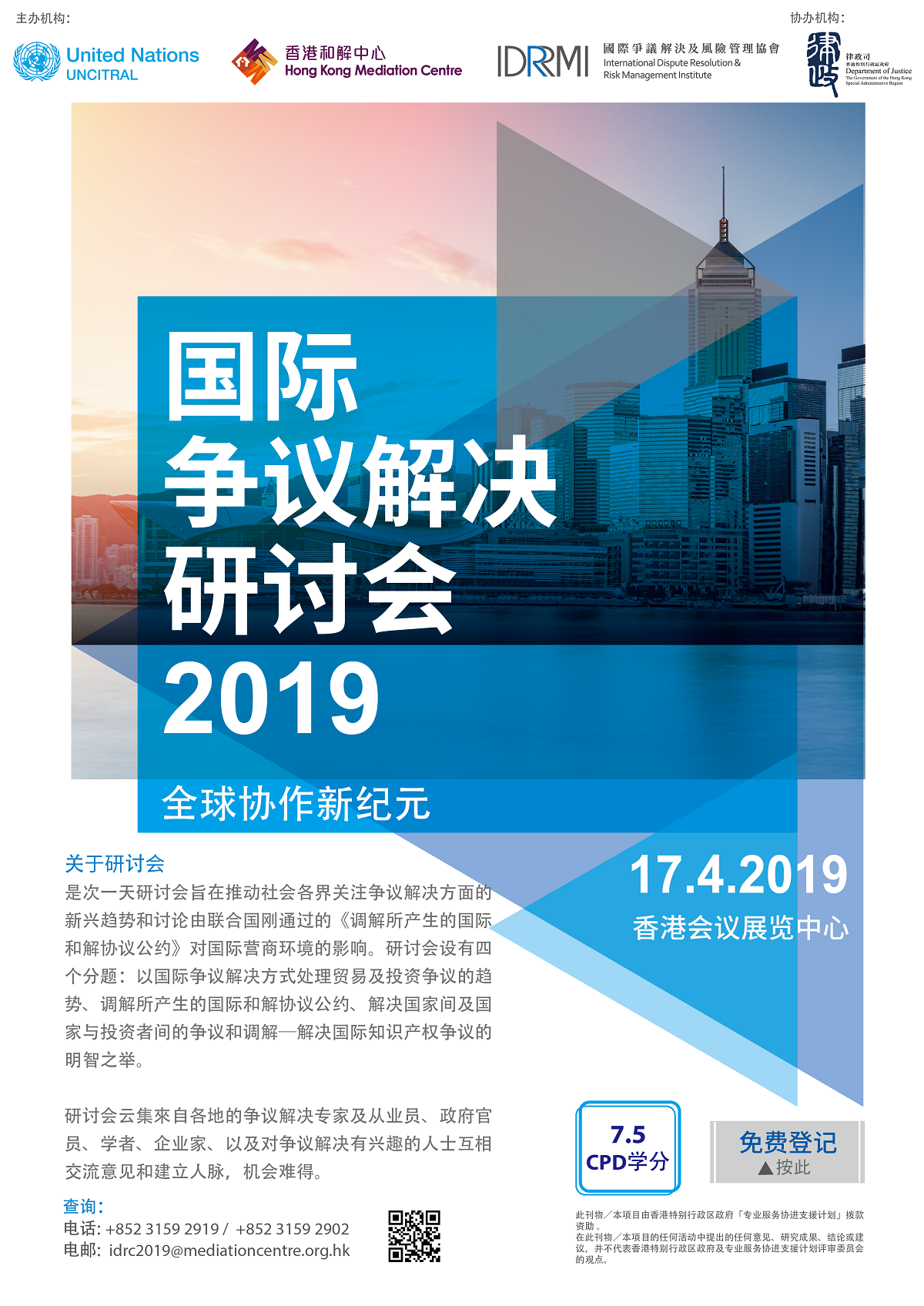 20190223 Flyer_IDRC 2019_Chinese version P1 (resized)