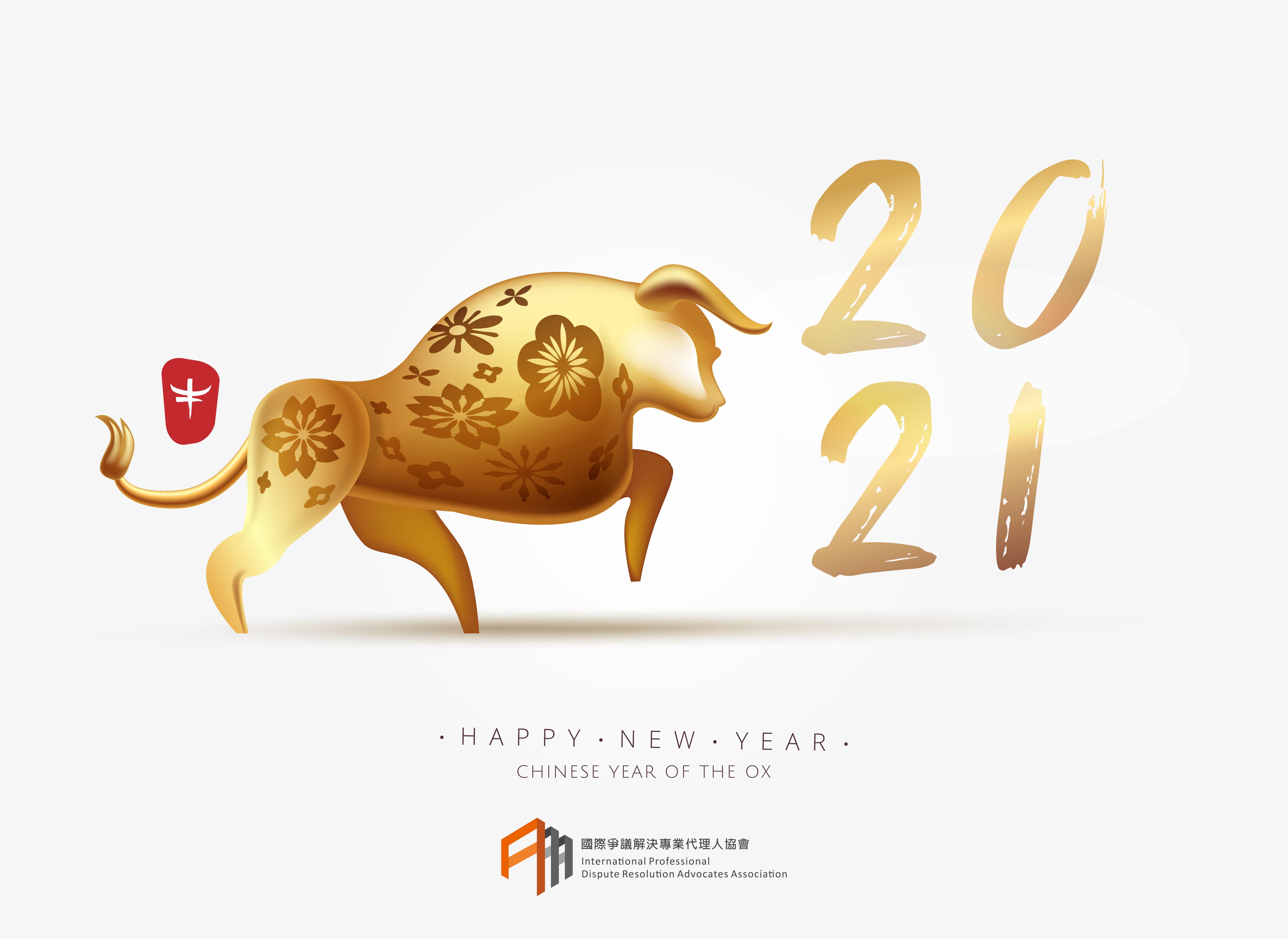 IPDRAA New Year Card-1